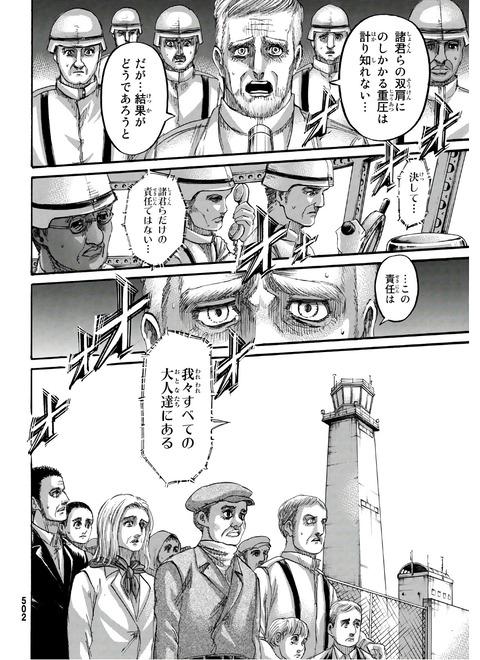 ded5f422 s - 【悲報】進撃の巨人さん、あまりにもご都合主義と話題にwwwww