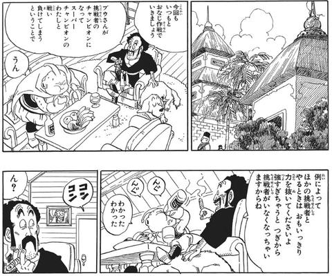 defe3c4b s - 【ドラゴンボール】みんなのヒーロー「ミスター・サタン」、とんでもないワルだった!!!!!