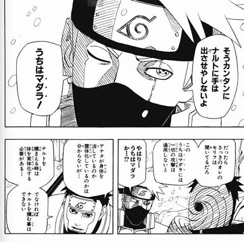 e1fdecc0 s - 【NARUTO】カカシ「尾が五本…!五尾か!」←ん?????