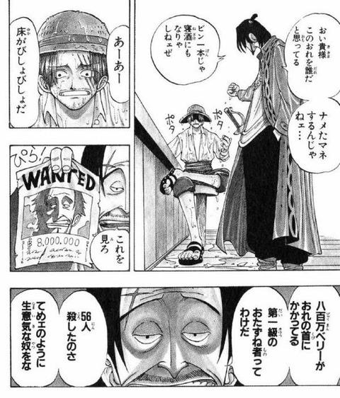 e420b61c s - 【朗報】ジャンプ新連載の海賊漫画「ワンピース」、1話がなかなか面白い模様www