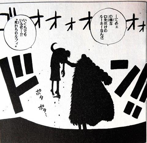 e5ac69c2 s - 【ONEPIECE-ワンピース】尾田栄一郎「空島のラストは…ルフィが黄金の鐘を鳴らし、ノーランドの悲願を叶える…っと」←これwww