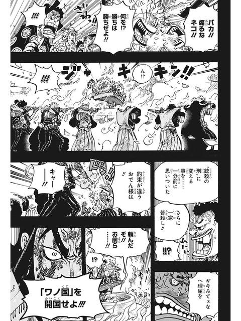 f3731b73 s - 【朗報】百獣のカイドウ、正々堂々を重んじる武人だった!!!!!