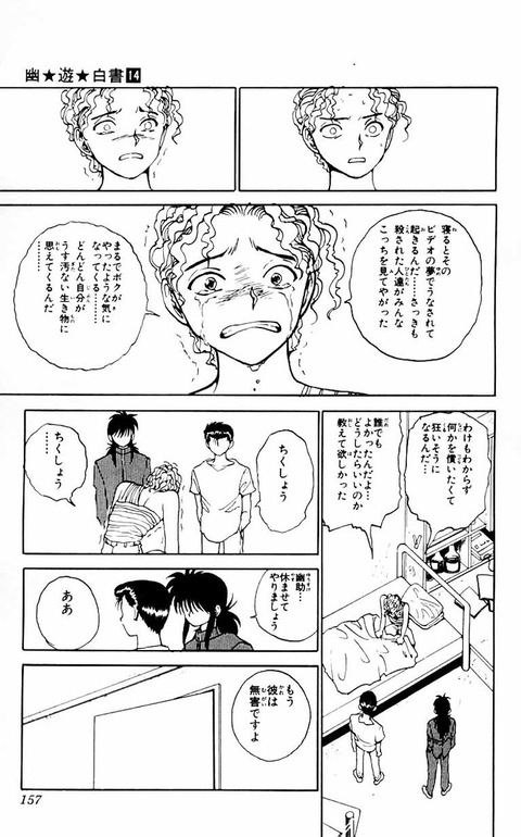 f74fc7ee s - 【議論】幽遊白書の主人公はなぜ不人気なのか?????
