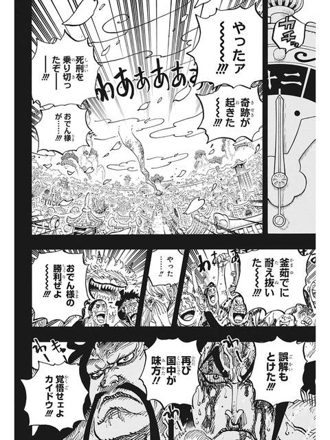 f7879271 s - 【朗報】百獣のカイドウ、正々堂々を重んじる武人だった!!!!!