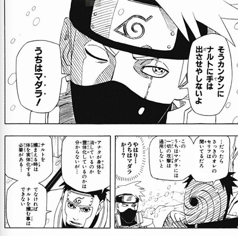 f7f55e44 s - 【NARUTO】カカシ「尾が五本…!五尾か!」←ん?????