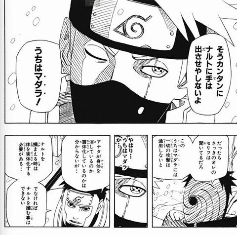facf725e s - 【NARUTO】カカシ「尾が五本…!五尾か!」←ん?????