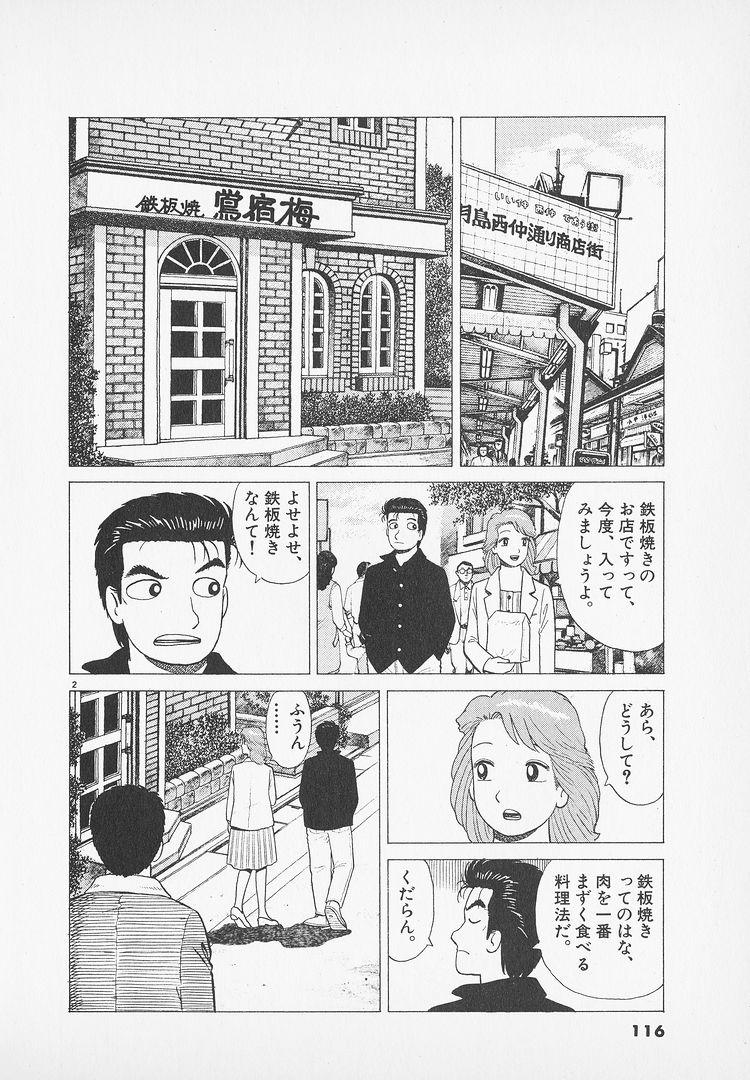 山岡士郎の画像 p1_38