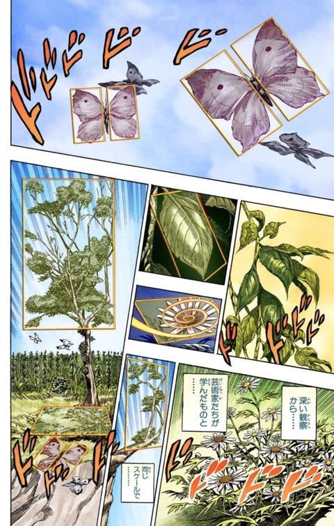 fc74e032 s - 【ジョジョの奇妙な冒険】ワイ、ジョジョを5部の途中まで読み、悟るwwwww