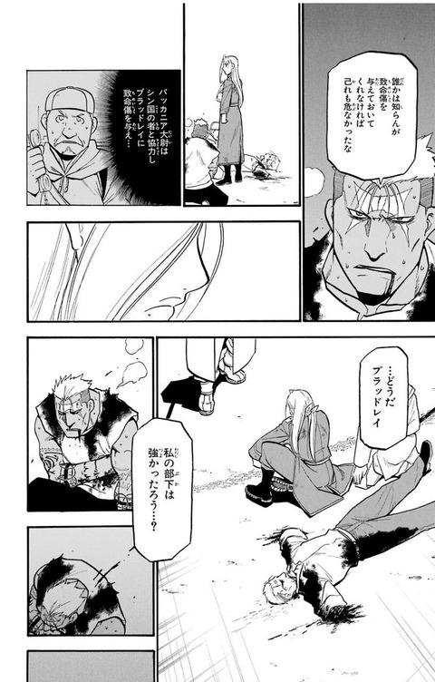 fcab204f s - 【朗報】ハガレンの1番の名シーン、一致する!!!!!