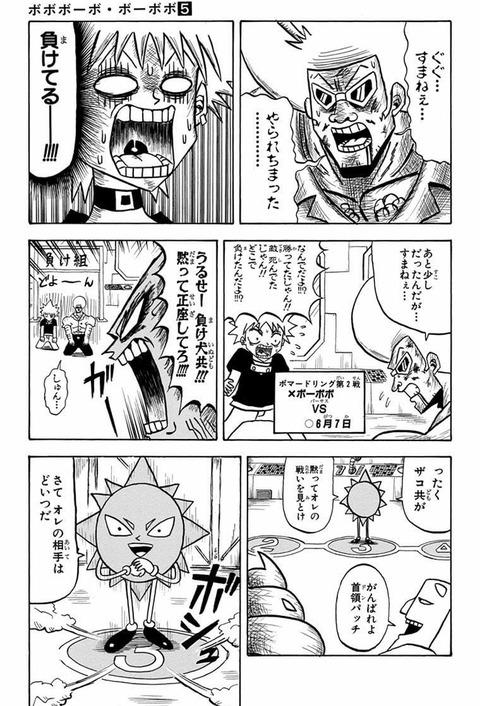 fd1520a5 s - 【ボボボーボ・ボーボボ】今でも語られるギャグ漫画、ボーボボしかないwwwww