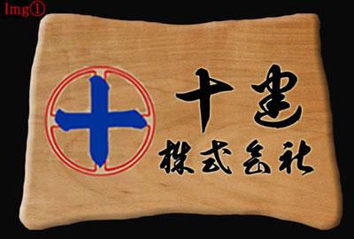 木の看板のイメージ