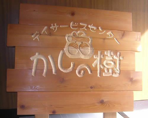 木製看板のアラ彫り