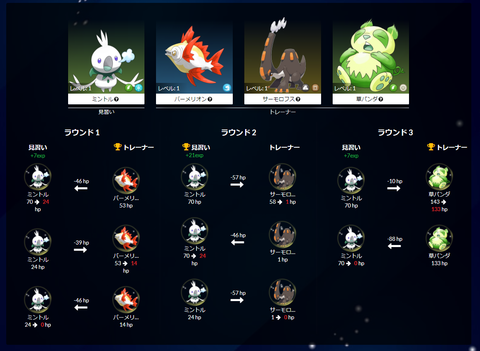 result_battle