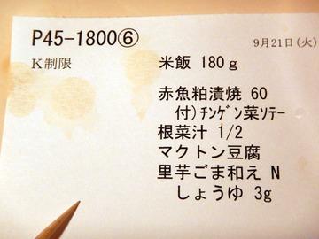 210921入院臨床栄養部夕食リスト