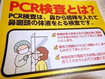 210917入院PCR検査