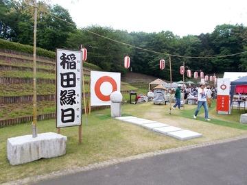 180502陶炎祭稲田縁日