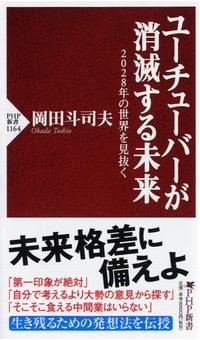 181216岡田斗司夫