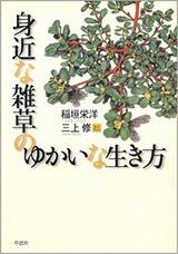 171120稲垣著「雑草のゆかいな」表紙