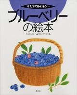 ブルーべリーの絵本