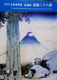 170818北斎実術館「特別展示」