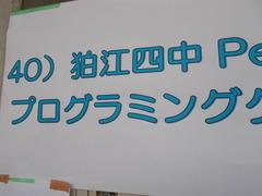 170924青少年科学・中学校プログラミング研究会