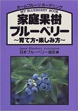 家庭果樹ブルーベリー