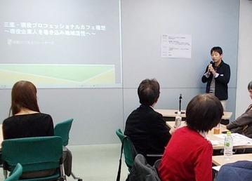 米川さん、現役プロフェッショナルカフェ構想を解説