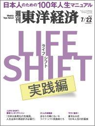 170730ライフシフト週刊東洋経済