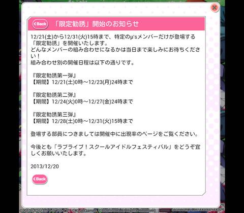 Screenshot_2013-12-20-join
