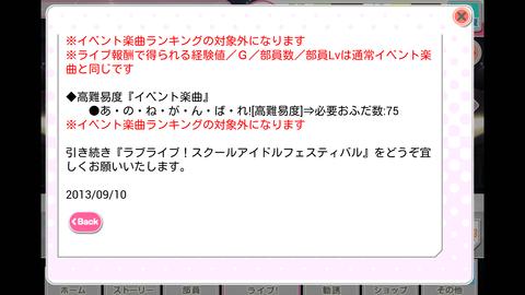 Screenshot_2013-09-10-23-54-47