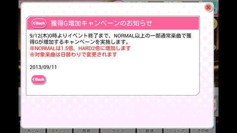 Screenshot_2013-09-12-00-36-05