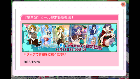 Screenshot_2013-12-28-04-33-46