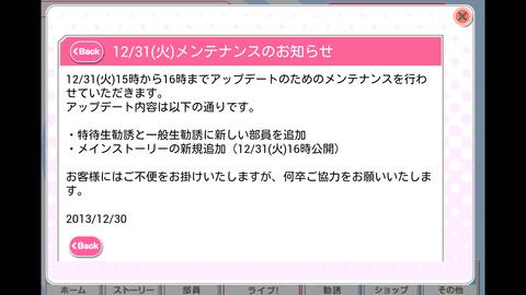 Screenshot_2013-12-30-16-08-34