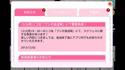 Screenshot_2013-12-02-16-09-21