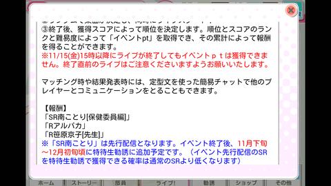 Screenshot_2013-11-05-16-01-30