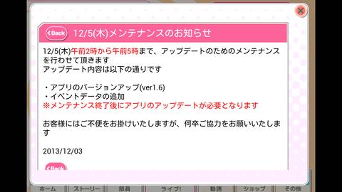 Screenshot_2013-12-03-15-57-24