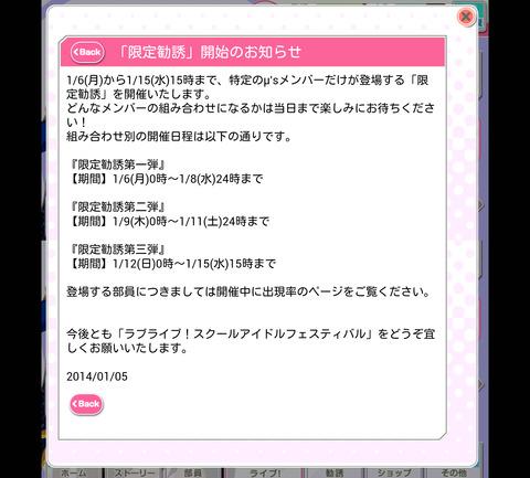 Screenshot_2014-01-05-join