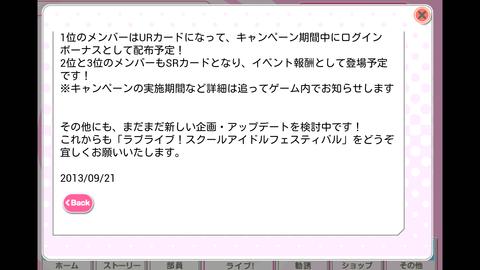 Screenshot_2013-09-21-17-00-43