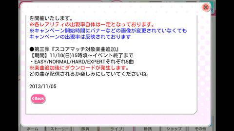 Screenshot_2013-11-05-16-02-06