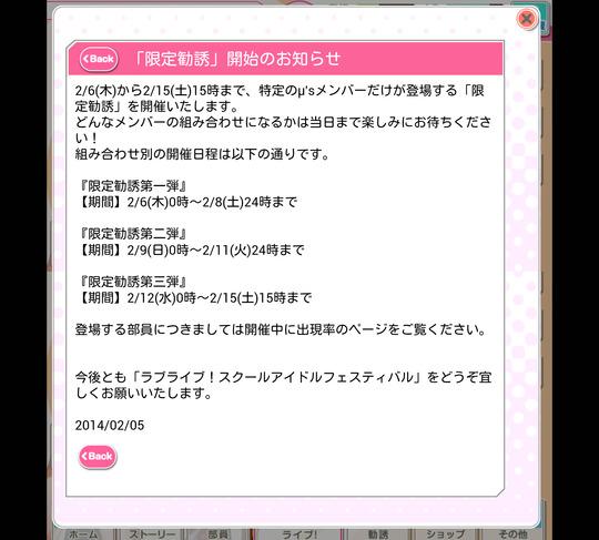 Screenshot_2014-02-05-join