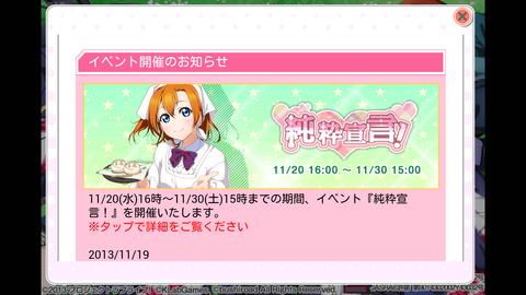Screenshot_2013-11-19-14-44-14