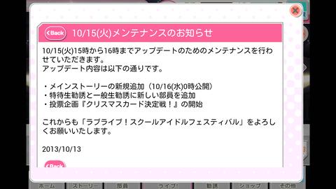 Screenshot_2013-10-13-23-37-49