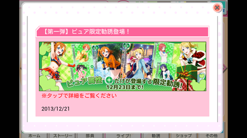 Screenshot_2013-12-21-00-43-28