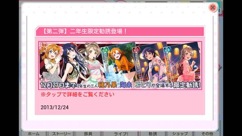 Screenshot_2013-12-24-00-06-38