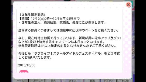Screenshot_2013-10-05-20-36-03