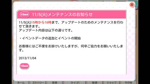 Screenshot_2013-11-04-15-03-59