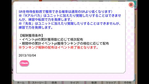 Screenshot_2013-10-04-15-11-57