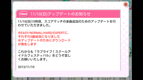 Screenshot_2013-11-10-15-49-14