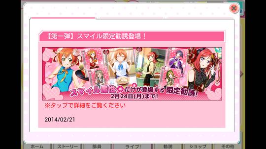 Screenshot_2014-02-21-00-00-55