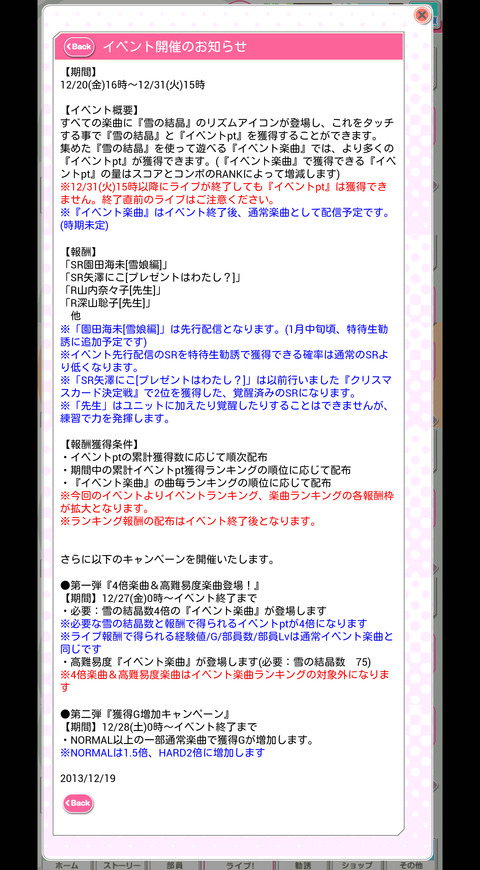 Screenshot_2013-12-19-join